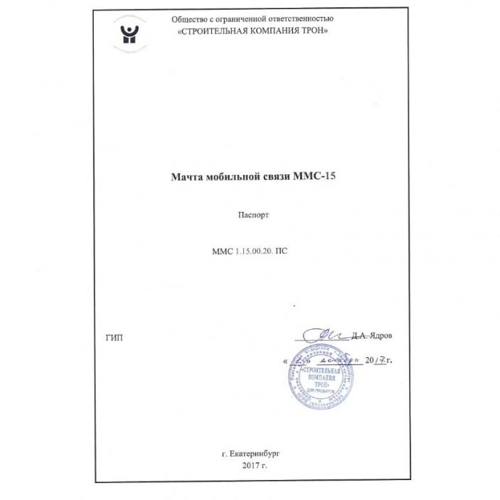 Паспорт антенно-мачтового сооружения серии ММС